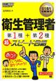 衛生管理者 第1種+第2種 超スピード合格 安全衛生教科書