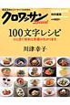 100文字レシピ クロワッサン特別編集 ひと目で材料と手順がわかります