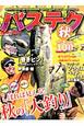バステク 2011秋 「自称」中級者に贈る、釣果直結「旬のバス釣りテクニ