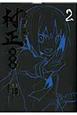 装甲悪鬼村正 魔界編 (2)
