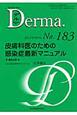 Derma. 2011.9 皮膚科医のための感染症最新マニュアル Monthly Book(183)