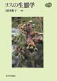リスの生態学