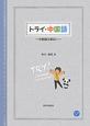 トライ・中国語 CD付 中国語は面白い