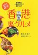 香港 路地的 裏グルメ 香港食の一番人気ブログおかわり!