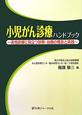 小児がん診療 ハンドブック 実地診療に役立つ診断・治療の理念と実践