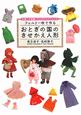 フェルト一枚で作る おとぎの国のきせかえ人形 妖精のお裁縫・フェアリーソーイング