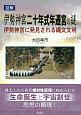 図解・伊勢神宮二十年式年遷宮の謎 伊勢神宮に発見される縄文文明