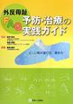 外反母趾FAQ 予防・治療の実践ガイド 正しい靴の選び方,履き方