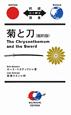 菊と刀<縮約版> The Chrysanthemum and the