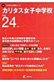 カリタス女子中学校 平成24年
