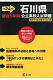 石川県 公立高校入試問題 最近5年間 平成24年