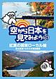 空から日本を見てみよう19 紅葉の関東ローカル線 秩父鉄道・わたらせ渓谷鐵道