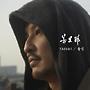 TASUKI/青空(DVD付)