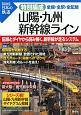 図説・日本の鉄道 特別編成 山陽・九州新幹線ライン 全線・全駅・全配線