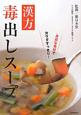 漢方 毒出しスープ 身近な食材でカラダすっきり!