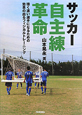 サッカー自主練革命 強く速い選手になるための効果の出るフィジカルトレー