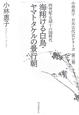 海翔ける白鳥・ヤマトタケルの景行朝 四世紀・五胡十六国時代 小林惠子日本古代史シリーズ2