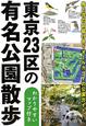東京23区の有名公園散歩 わかりやすいマップ付き 鳥と花の図鑑付き!オールカラーの公園ガイド
