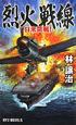烈火戦線 日米開戦!