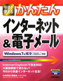 かんたん インターネット&電子メール 今すぐ使える Windows7&IE9対応