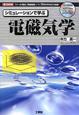シミュレーションで学ぶ電磁気学 CD-ROM付 フリーの「数式」「数値処理」ソフト「Maxima」