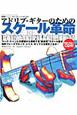 アドリブ・ギターのためのスケール革命 CD付 GiGS Presents 脱初心者のための集中特訓