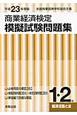 商業経済検定 模擬試験問題集 1・2級 経済活動と法 平成23年 全国商業高等学校協会主催
