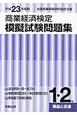 商業経済検定 模擬試験問題集 1・2級 商品と流通 平成23年 全国商業高等学校協会主催