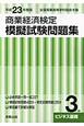 商業経済検定 模擬試験問題集 3級 ビジネス基礎 平成23年 全国商業高等学校協会主催
