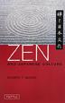 ZEN and JAPANESE CULTURE 禅と日本文化<英文版>