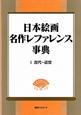 日本絵画 名作レファレンス事典 古代~近世 (1)