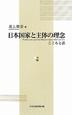 日本国家と主体の理念 こころと法
