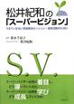 松井紀和の「スーパービジョン」 うまくいかない音楽療法セッション・音楽活動のために