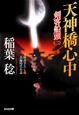 天神橋心中 剣客船頭2 文庫書下ろし 長編時代小説