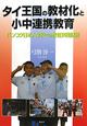 タイ王国の教材化と小中連携教育 バンコク日本人学校での教育実践記録