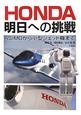 HONDA 明日への挑戦 ASIMOから小型ジェット機まで