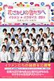 花ざかりの君たちへ~イケメン☆パラダイス~ 公式コンプリートガイド 2011