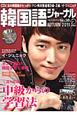 韓国語ジャーナル 特集:オンマ激白!韓国子育て事情 CD付 CDに生の韓国語がたっぷり/ハン検対策道場3級・2(38)