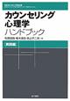カウンセリング心理学ハンドブック 実践編 日本カウンセリング学会企画 日本カウンセリング学会