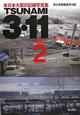 TSUNAMI 3・11 東日本大震災記録写真集 (2)