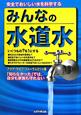 みんなの水道水 安全でおいしい水を科学する