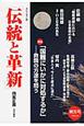 オピニオン誌「伝統と革新」 特集:「国難にいかに対処するか」 (5)