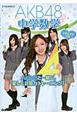 AKB48 中学数学 中学全学年対象 AKB48と一緒に,楽しく計算力トレーニング!
