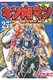 キン肉マンII世 究極の超人タッグ編 (27)