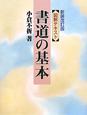 書道の基本 図解・テキスト<新装改訂版>