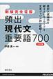 頻出 現代文 重要語700<三訂版> 新版完全征服