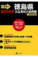 徳島県公立高校入試問題 最近5年間 CD付 平成24年 一般選抜収録