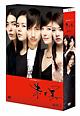 赤と黒 <ノーカット完全版> DVD-BOX2