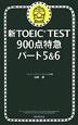 新・TOEIC TEST 900点特急 パート5&6