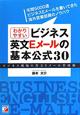 わかりやすい ビジネス英文Eメールの基本公式30 ビジネス現場の英文Eメール作成術